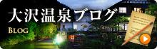 大沢温泉ブログ(楽天版)