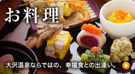 お料理 大沢温泉ならではの、幸福食との出逢い。