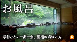 お風呂・温泉 季節ごとに一期一会、至福の湯めぐり。
