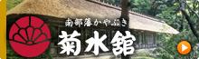 岩手県 大沢温泉 菊水館