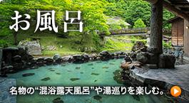 お風呂・温泉季節ごとに一期一会、至福の湯めぐり。