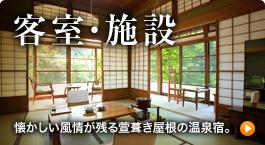客室・施設懐かしい風情が残る萱葺き屋根の温泉宿。