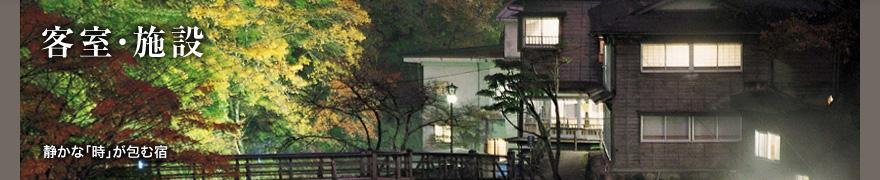 客室・施設&#岩手県の温泉・露天風呂 大沢温泉 山水閣