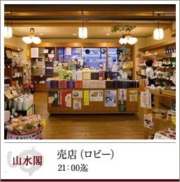 山水閣 売店(ロビー)