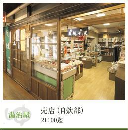 自炊部 売店(自炊部)
