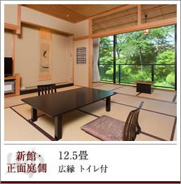客室(新館・正面庭側)