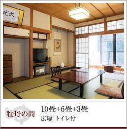 客室(牡丹の間)