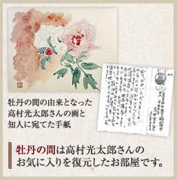 牡丹の間は高村光太郎さんのお気に入りを復元したお部屋です。