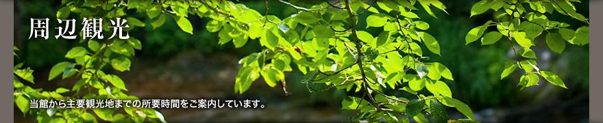 周辺観光&#岩手県の温泉・露天風呂 大沢温泉 山水閣